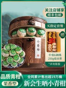 Новый может зеленый мандарин чай юньнань генерал Э спелый чай новый чай сырье солнце чэн кожа мандарин генерал чай Большой часть количество 500g масса