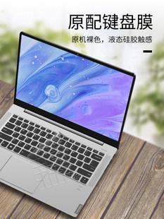 Объединение мало нового клавиатура air14 2021 модель Pro16 ноутбук 13 компьютер мало нового волна 7000 престиж 6 защита 13.3 дюймовый 15 фольга 152021 резкое дракон издание yoga14s волна 2020
