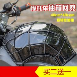 Net cover car with small net rope set motorcycle net bag strap helmet net elastic modification locomotive rider single