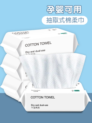 taobao agent Women's facial cleansing towel, disposable facial cleansing wipes, facial cleansing towel, special cotton soft makeup remover cotton, cotton wet wipes