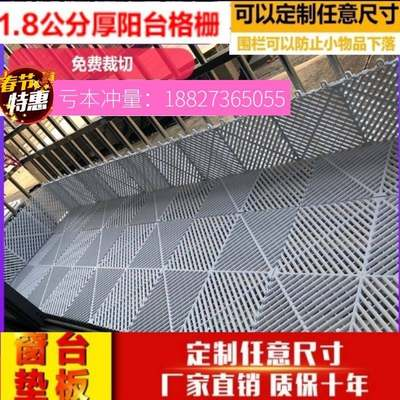 Anti-theft net plate balcony flower stand guard rail anti-theft window succulent flower pot anti-fall window sill stitching plastic mesh