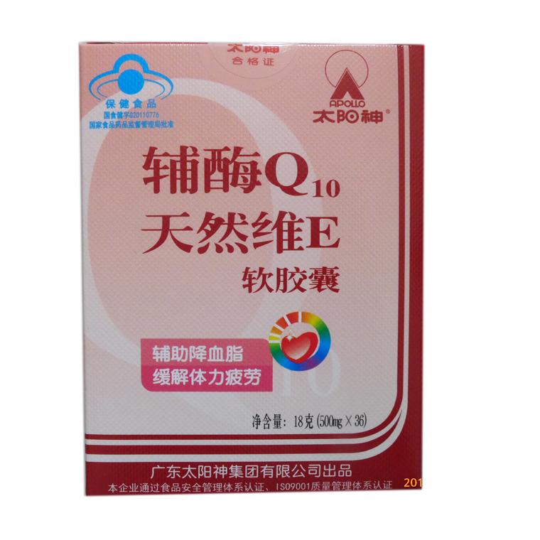 太阳神R辅酶Q10天然维E软胶囊500mg/粒*36粒/盒