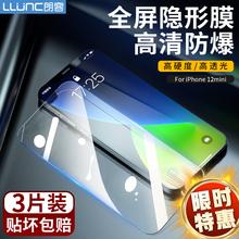 iPhone6-11系列 钢化膜 3片装