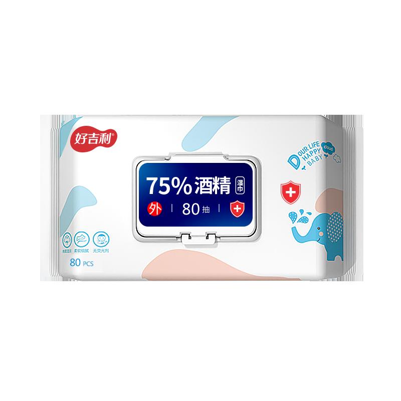 幼儿宝75%酒精消毒湿巾80片杀菌湿纸巾一次性擦手除菌便携式抑菌