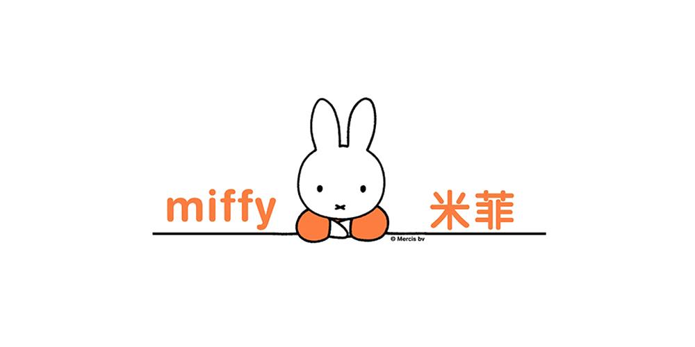 Miffy/米菲