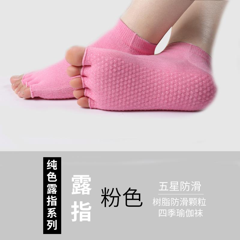 Открытая носка - розовый