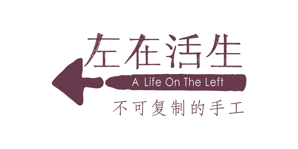 Life in the left/生活在左