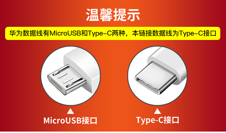 ★★Important reminder★★ Type-C and MicroUSB interface are different