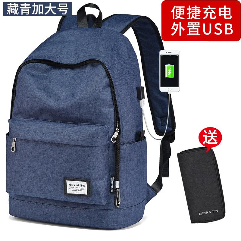[藏青加大号USB] версия [【] в подарок [钱] пакет [】]