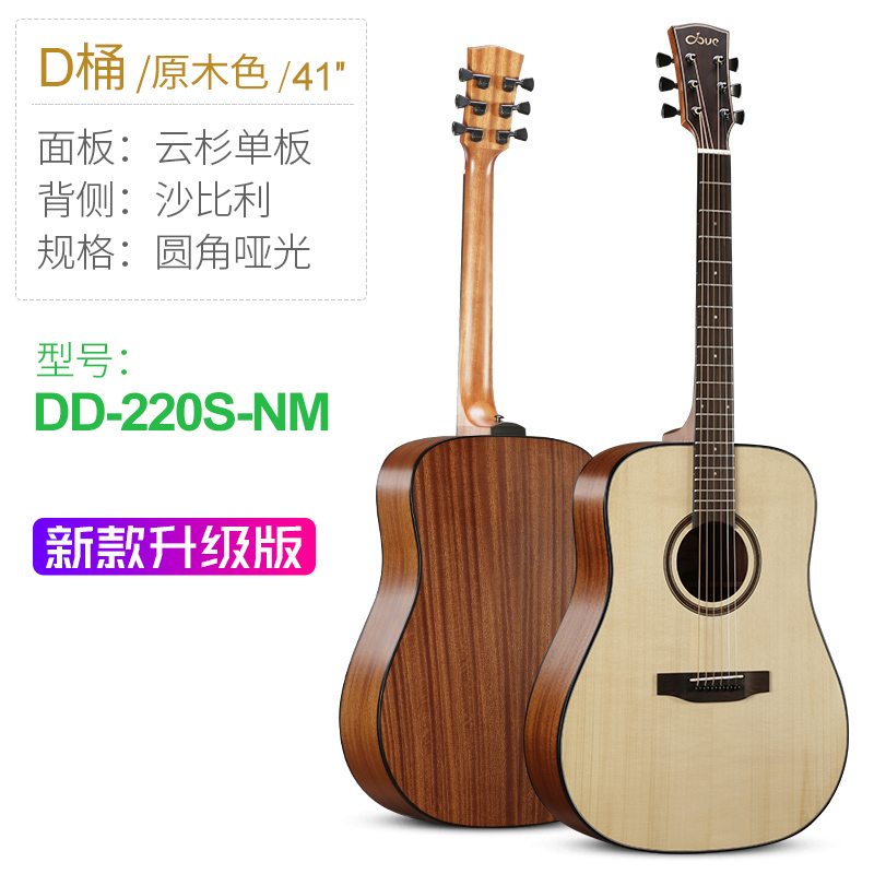 DD220S-NM ROUNDED MATTE WOOD COLOR [HOT SALE]