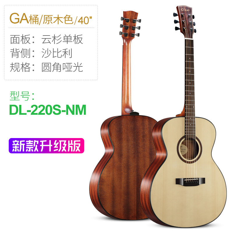 DL220S-NM ROUNDED MATTE WOOD COLOR