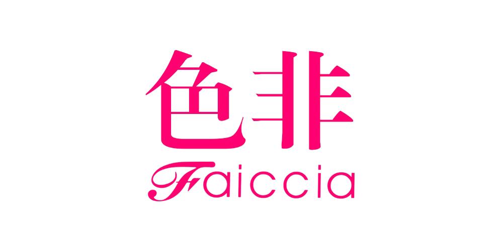 Faiccia/色非