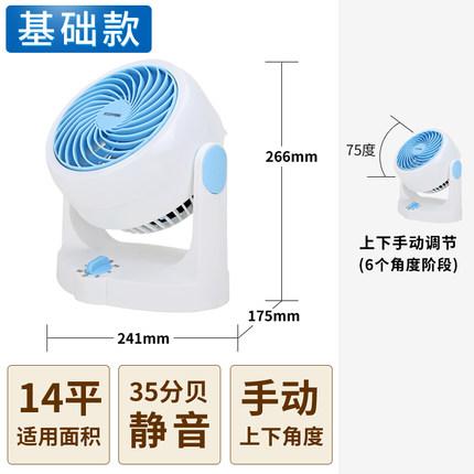 日本爱丽思迷你空气循环扇台式电风扇
