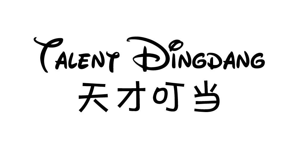TALENT DINGDANG/天才叮当