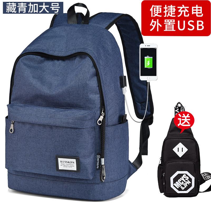 [藏青加大号USB] версия [【] в подарок [胸] пакет [】]