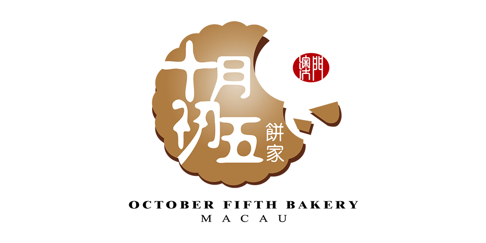 OCTOBER FIFTH BAKERY/十月初五饼家