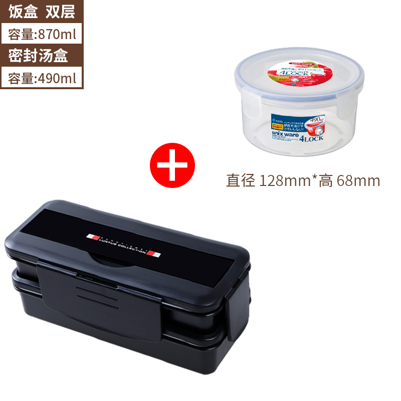 870ml (double layer) + sealed soup box