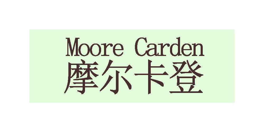 Moore Carden/摩尔卡登