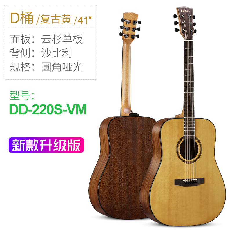 DD220S-VM ROUNDED MATTE VINTAGE YELLOW