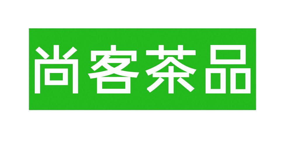 Sumcl/尚客茶品