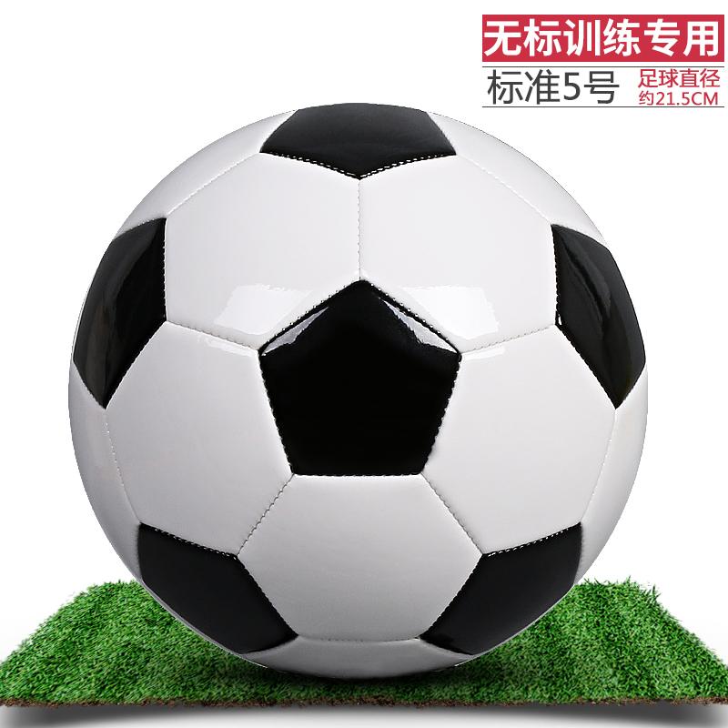 № 5, тренировочный мяч черный белый , в подарок церемония пакет