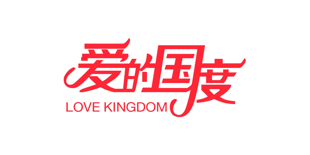 Love Kingdom/爱的国度