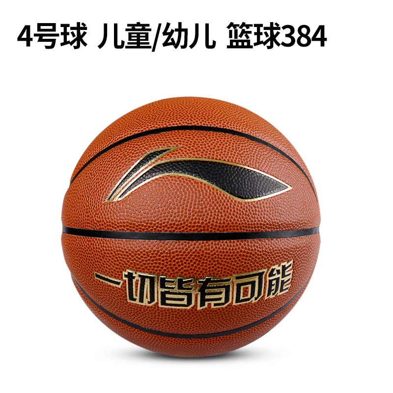 4-й мяч детские / Детский Баскетбол 384【 в подарок Насос + мяч стрелка + Болл пакет + сетка для мячей】