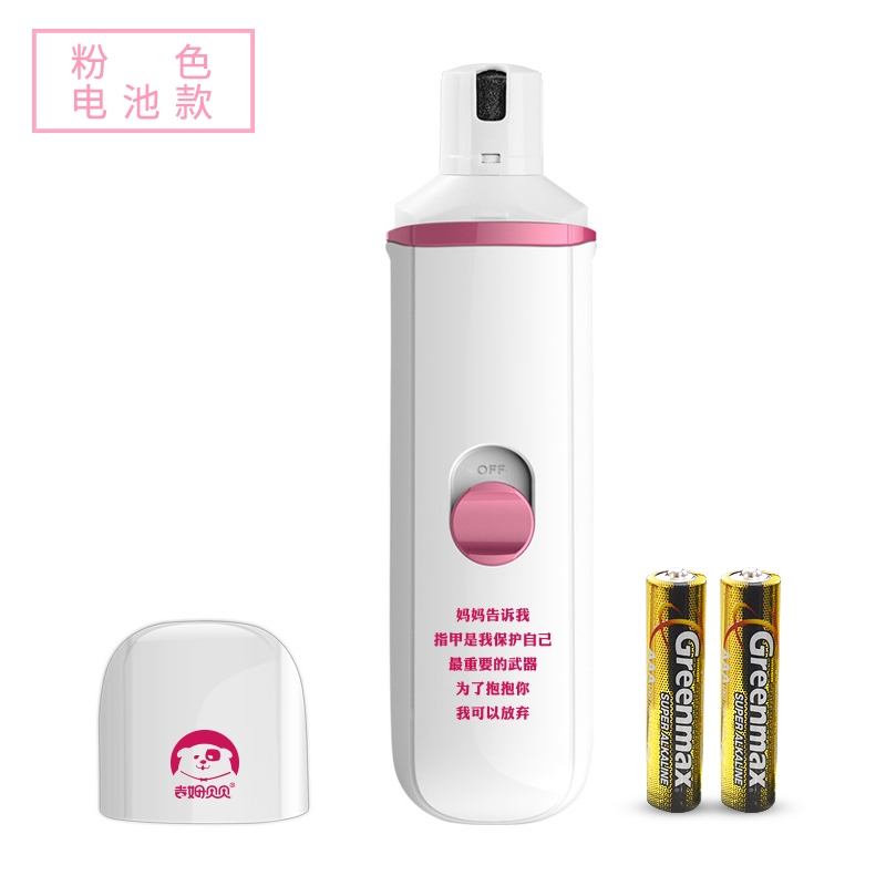 Battery model (pink) [collection plus purchase nail scissors]