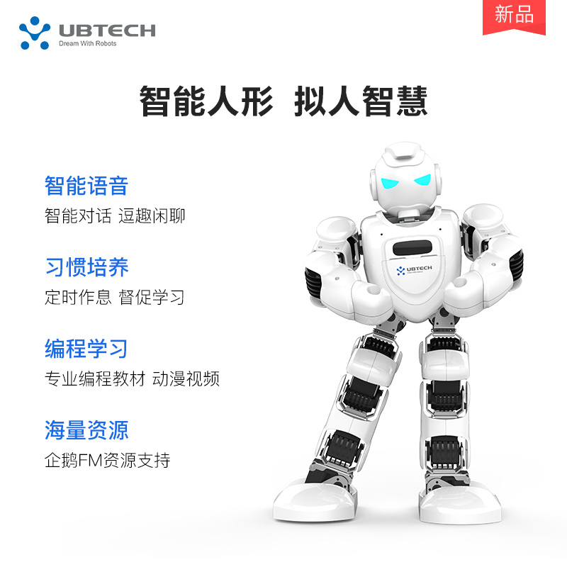 Ebot intelligent early education robot voice dialogue