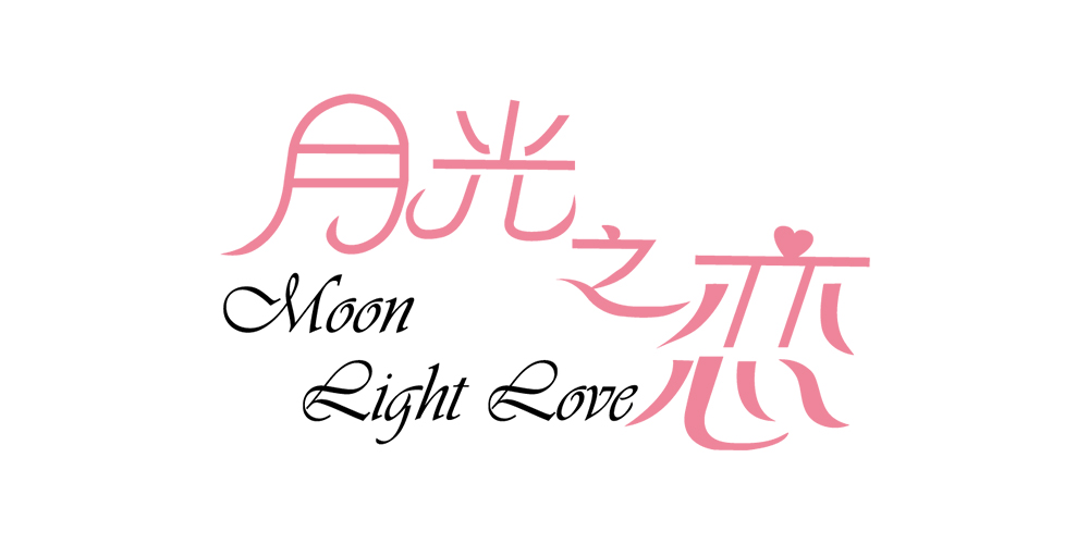 Moon Light Love/月光之恋