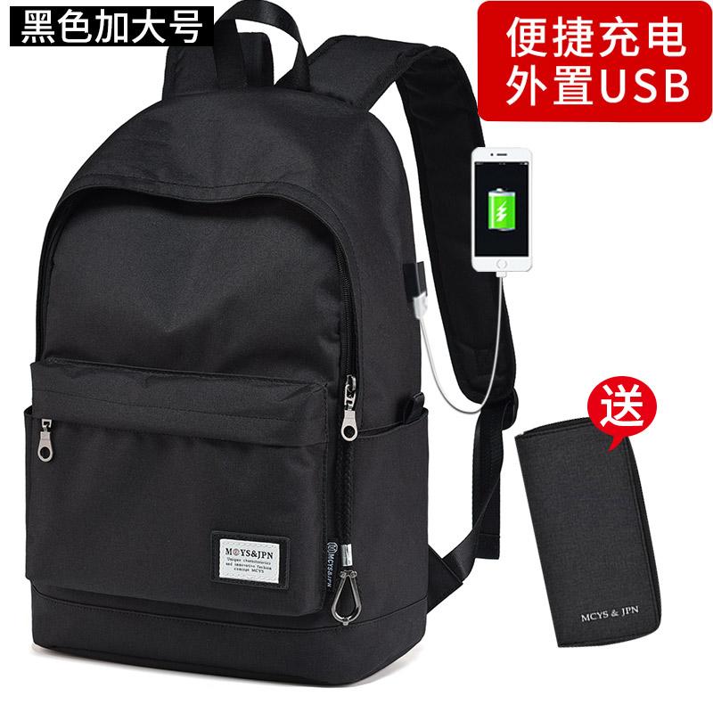 Черный Экстра большой USB версия 【 в подарок деньги пакет 】