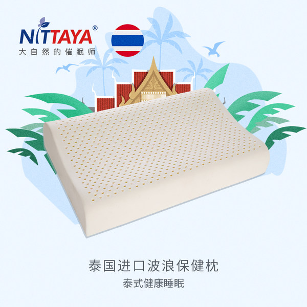 泰国进口 Nittaya 妮泰雅 天然乳胶枕 天猫优惠券折后¥129包邮(¥269-140)4款可选