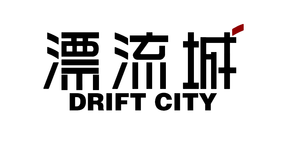 Drift city/漂流城