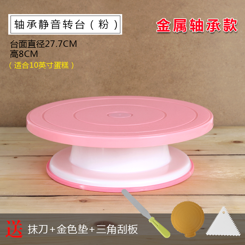 Pink bearing silent turntable - give gifts