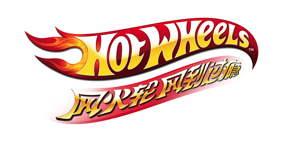 HOT WHEELS/风火轮