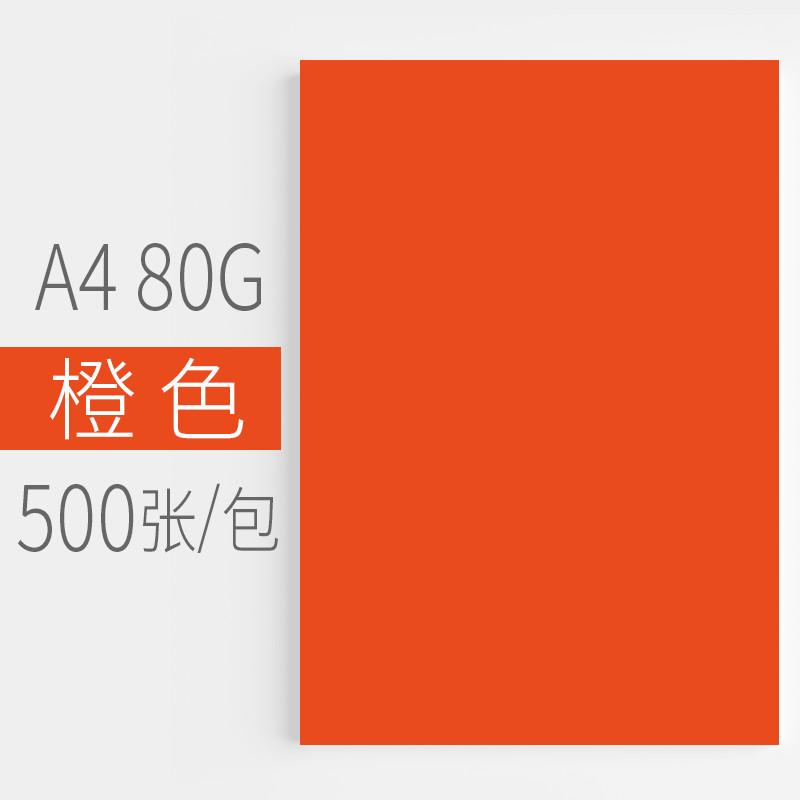 A4-оранжевый 80G 500 листов / пакет