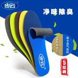运动鞋垫吸汗防臭鞋垫透气减震 5双装 券后6.9元起包邮