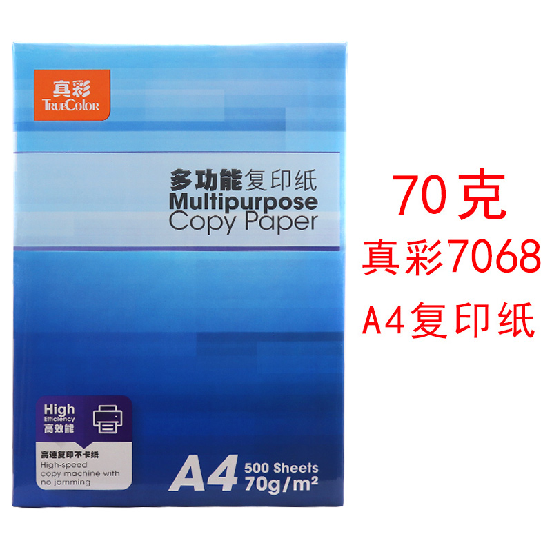 【на самом деле цвет 7068】70 г бумаги формата А4 пакет Всего 500(Купить другие товары вместе бесплатная доставка по китаю )