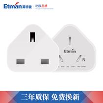 英特曼苹果iphoneXS/X/8手机ipad港版港行充电器转换插头插座香港