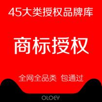 商标授权品牌租用速卖通英文京东拼购25/9/21/28/20类全网全类R标