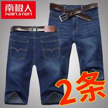 南极人夏季薄款夏天宽松牛仔短裤男士五分休闲牛仔裤子七分裤外穿