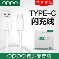oppor17充电线 OPPO原装数据线闪充reno3pro reno reno2 findx2pro k5 3快充ace原配z原厂Type-C手机充电器线