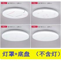 led亚克力超薄灯罩外壳 圆形吸顶灯罩 简约现代卧室灯具配件套件