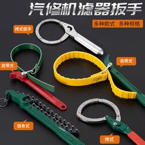 机油滤芯扳手万能机滤拆装专用工具机油格拆卸链条皮带滤清器扳手