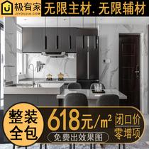 上海房屋全包装修施工公司旧房翻新二手房半包室内装修风格设计