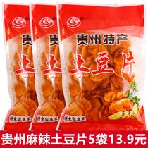 贵州特产网红小吃麻辣土豆片麻辣土豆丝洋芋片香脆小零食薯片袋装