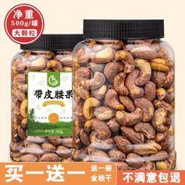 新货大颗粒带皮腰果净重500g包邮进口越南腰果坚果零食炒货特产