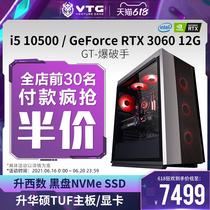 【现货3060】VTG GT-爆破手丨i5 10400F升10500/RTX3060 12G/电脑主机DIY台式机组装GTA电竞直播游戏主机