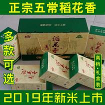 2019年新米东北黑龙江天然自产五常稻花香大米5kg贡米礼盒装包邮