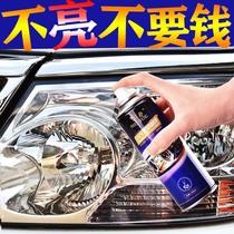 汽车大灯翻新修复液清洗工具套装车灯划痕修复灯罩发黄抛光剂神器